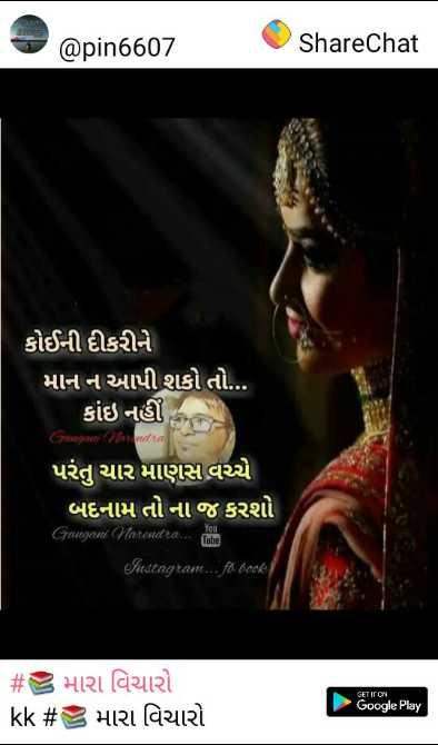 👧 નારી શક્તિ - @ pin6607 ShareChat કોઈની દીકરીને માન ન આપી શકો તો . . . કાંઇ નહીં Gougeant Vara પરંતુ ચાર માણસ વચ્ચે બદનામ તો ના જ કરશો Gangani Narendra . . . Mille Instagram . . . fo book # મારા વિચારો kk # મારા વિચારો Google Play - ShareChat