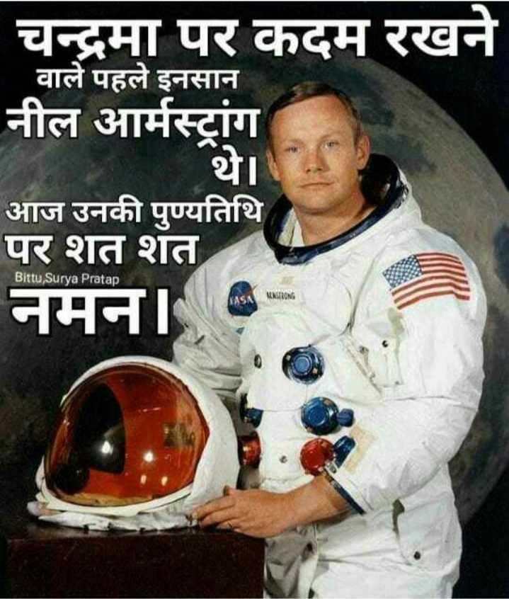 💐 નીલ આર્મસ્ટ્રોંગ પુણ્યતિથિ - चन्द्रमा पर कदम रखने _ _ _ वाले पहले इनसान नील आर्मस्ट्रांग थे । आज उनकी पुण्यतिथि पर शत शत नमन । Bittu Surya Pratap NASTRONG - ShareChat