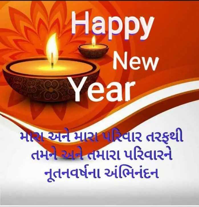 🎊 નુતન વર્ષાભિનંદન - Happy New Year ( ) મે અને મારા પરિવાર તરફથી તમેને જો તમારા પરિવારને નૂતનવર્ષના અંભિનંદન - ShareChat