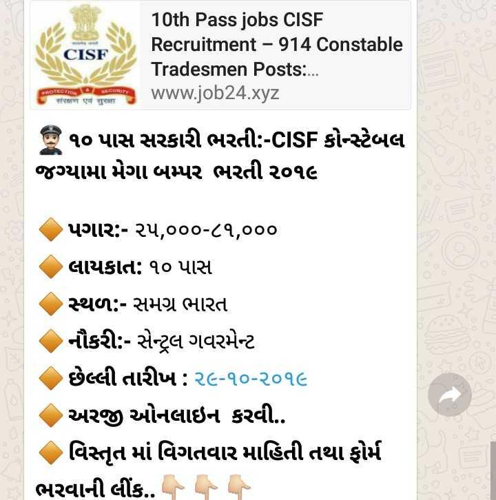 💼 નોકરી - CISF 10th Pass jobs CISF Recruitment - 914 Constable Tradesmen Posts : . . . www . job24 . xyz PROTECTION DISCURITY संरक्षण एवं सुरक्षा જ ૧૦ પાસ સરકારી ભરતી : - ciSF કોસ્ટેબલ જગ્યામા મેગા બમ્પર ભરતી ૨૦૧૭ પગાર : - ૨૫ , ૦૦૦ - ૮૧ , ૦૦૦ લાયકાત : ૧૦ પાસ સ્થળ : - સમગ્ર ભારત નૌકરી : - સેન્ટ્રલ ગવરમેન્ટ છેલ્લી તારીખ : ૨૯ - ૧૦ - ૨૦૧૯ અરજી ઓનલાઇન કરવી . વિસ્તૃત માં વિગતવાર માહિતી તથા ફોર્મ ભરવાની લીંક . - - - - ShareChat
