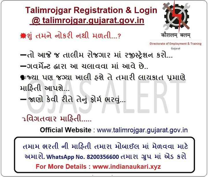 💼 નોકરી - Talimrojgar Registration & Login @ talimrojgar . gujarat . gov . in શું તમને નોકરી નથી મળતી . ? कौशलम् बलम् Directorate of Employment & Training Gujarat - તો આજે જ તાલીમ રોજગાર માં રજીસ્ટ્રેશન કરો . … – ગવર્મેન્ટ દ્વારા આ ચલાવવા માં આવે છે . . જ્યા પણ જગ્યા ખાલી હશે તે તમારી લાયકાત પ્રમાણે માહિતી આપશે . . . – જાણો કેવી રીતે તેનું ફોર્મ ભરવું . . . પવિગતવાર માહિતી . . . . Official Website : www . talimrojgar . gujarat . gov . in તમામ ભરતી ની માહિતી તમારા મોબાઈલ માં મેળવવા માટે અમારો . WhatsApp No . 8200356600 તમારા ગ્રુપ માં એડ કરો For More Details : www . indianaukari . xyz - ShareChat