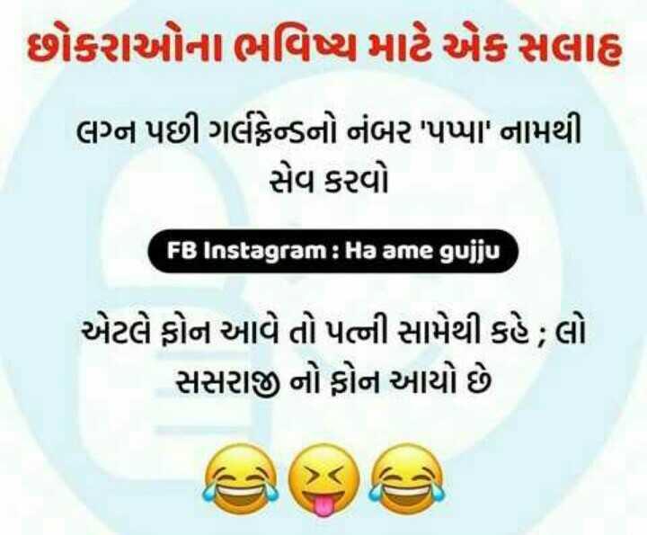 😜 પતિ-પત્ની જોક્સ - છોકરાઓના ભવિષ્ય માટે એક સલાહ લગ્ન પછી ગર્લફ્રેન્ડનો નંબર ' પપ્પા ' નામથી સેવ કરવો FB Instagram : Ha ame gujju એટલે ફોન આવે તો પત્ની સામેથી કહે ; લો . સસરાજી નો ફોન આયો છે - ShareChat