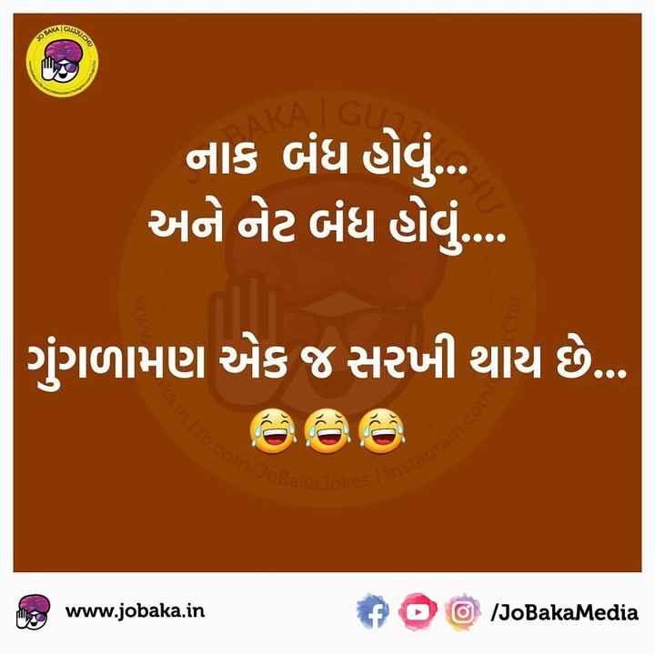 😜 પતિ-પત્ની જોક્સ - SoA JU . CHU નાક બંધ હોવું . . . અને નેટ બંધ હોવું . . ... ગુંગળામણ એક જ સરખી થાય છે . . . 23 www . jobaka . in ka . in # 0 / JoBakaMedia loBaka Media - ShareChat