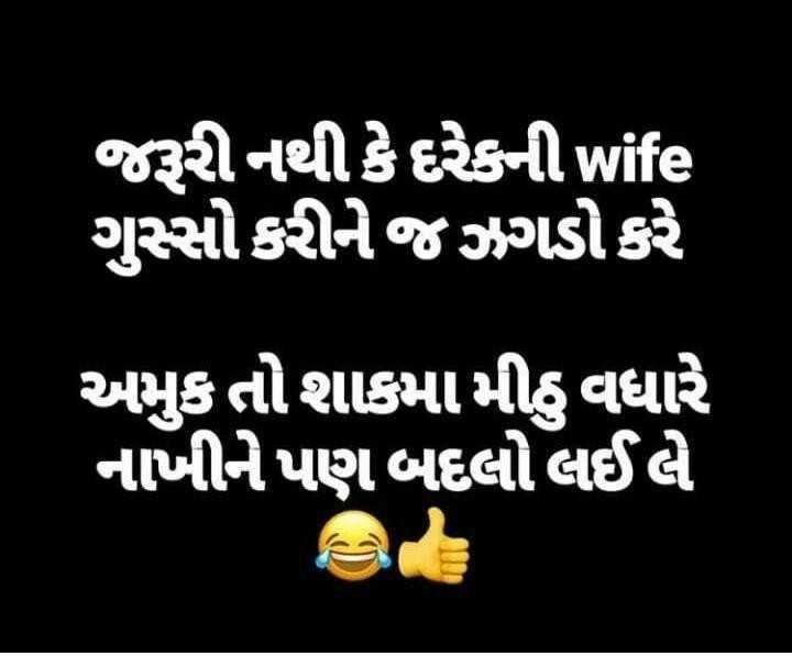 😜 પતિ-પત્ની જોક્સ - જરૂરી નથી કે દરેકની wife ગુસ્સો કરીનેજઝગડો કરે અમુક તોશાકમામીઠું વધારે નાખીને પણ બદલો લઈલે - ShareChat