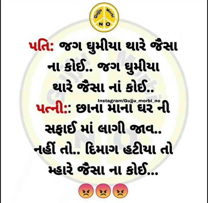 પતિ પત્ની - Gujju Morbi Instagram / Gujju _ morbi _ no પતિ : જગ ઘુમીયા થારે જૈસા ના કોઈ . જગ ઘુમીયા થારે જૈસા નાં કોઈ . પત્ની : : છાનામાના ઘરની સફાઈ માં લાગી જાવ . નહીં તો . . દિમાગ હટીયા તો હારે જૈસા ના કોઈ . . - ShareChat