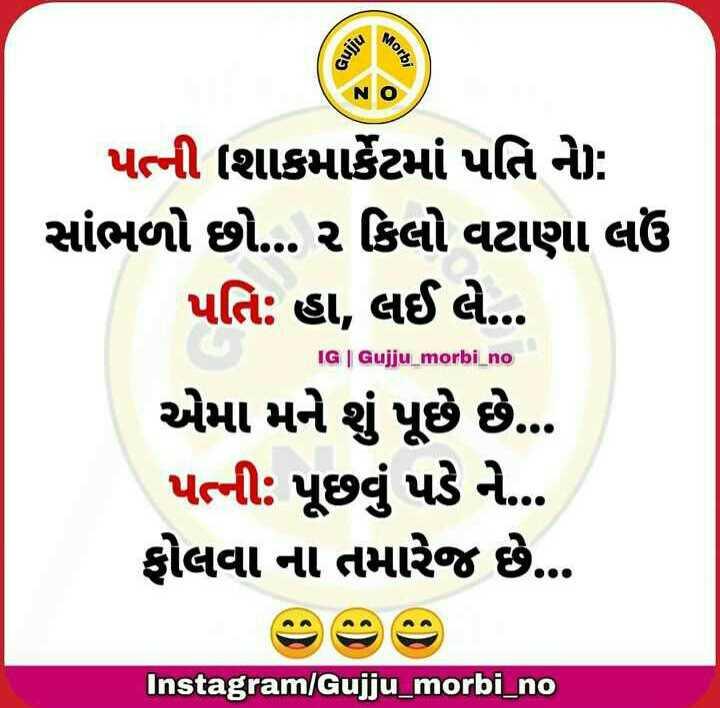 પતિ પત્ની - Gujju Morbi પત્ની શાકમાર્કેટમાં પતિ ને : સાંભળો છો . . ૨ કિલો વટાણા લઉં પતિ : હા , લઈ લે . . IG Gujju _ morbi _ no એમા મને શું પૂછે છે . પત્ની : પૂછવું પડે ને . . ફોલવા ના તમારેજ છે ... Instagram / Gujju _ morbi _ no - ShareChat