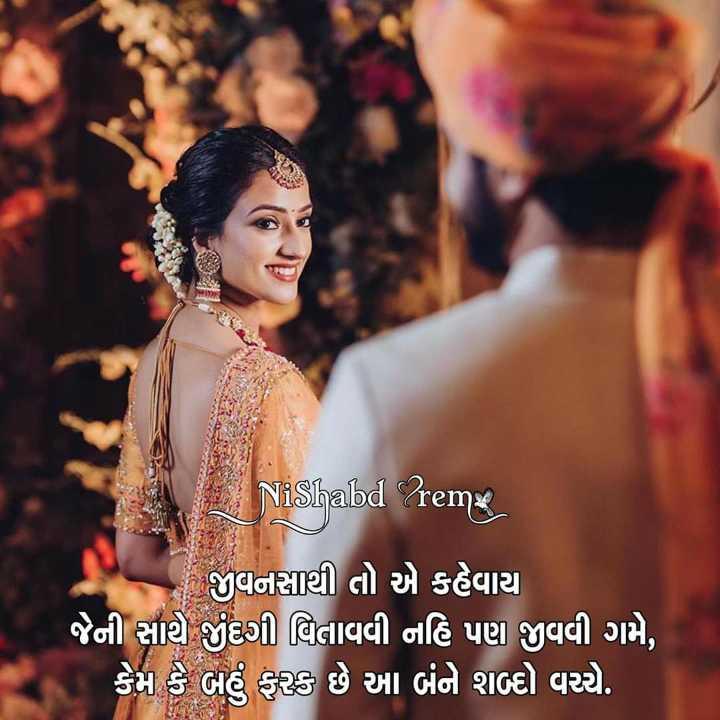 💑 પતી-પત્ની પ્રેમ - Nishabd Creme જીવનસાથી તો એ કહેવાયા ' જેની સાથે જીદગી વિતાવવી નહિ પણ જીવવી ગમે , કેમ કે બહુ ફર્ક છે આ બંને શબ્દો વચ્ચે . - ShareChat