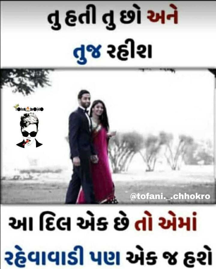 💑 પતી-પત્ની પ્રેમ - તુહતી તુ છો અને તુજ રહીશ TOFOROHO @ tofani . _ . chhokro આ દિલ એક છે તો એમાં રહેવાવાડી પણ એક જ હશે - ShareChat