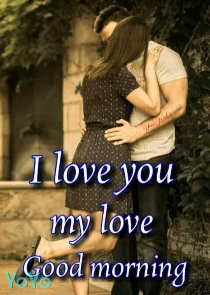 💑 પતી-પત્ની પ્રેમ - I love you my love Good morning - ShareChat