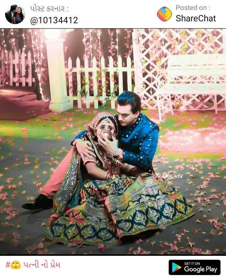 💑 પતી-પત્ની પ્રેમ - પોસ્ટ કરનાર : @ 10134412 Posted on : ShareChat A B C જ છે તે જ # પત્ની નો પ્રેમ GET IT ON Google Play - ShareChat