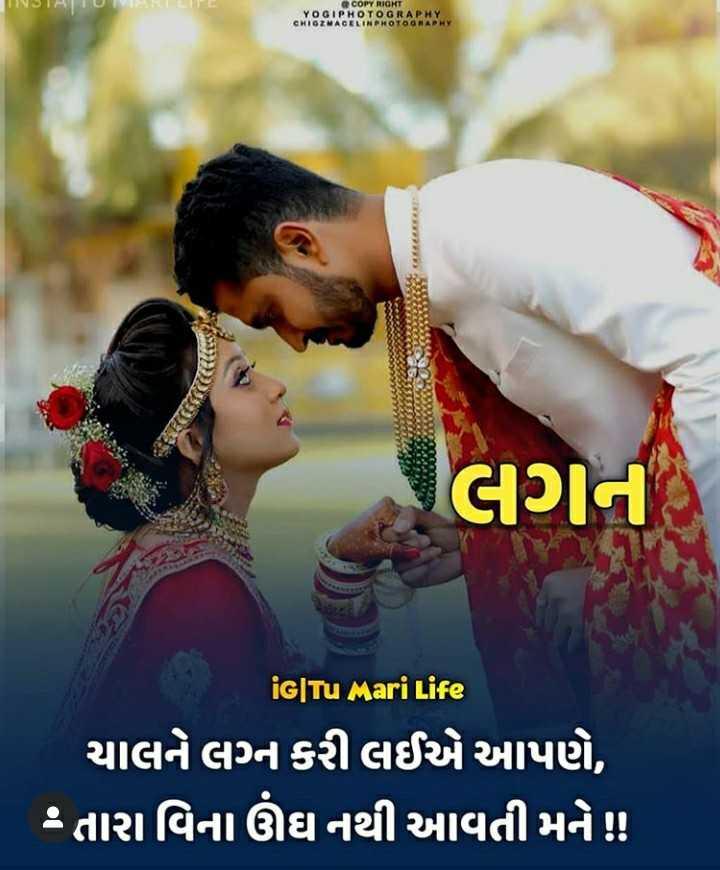 💑 પતી-પત્ની પ્રેમ - INSTITUTE @ COPY RIGHT YOGIPHOTOGRAPHY GHIOZMAQELIN PHOTOGRAPHY false a લગન ig | Tu Mari Life ' ચાલને લગ્ન કરી લઈએઆપણે , ' તારા વિના ઊંઘ નથી આવતી મને ! ! - ShareChat