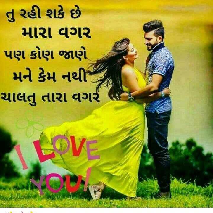 💑 પતી-પત્ની પ્રેમ - તુ રહી શકે છે | મારા વગર પણ કોણ જાણે મને કેમ નથી , ચાલતુ તારા વગર COV - ShareChat