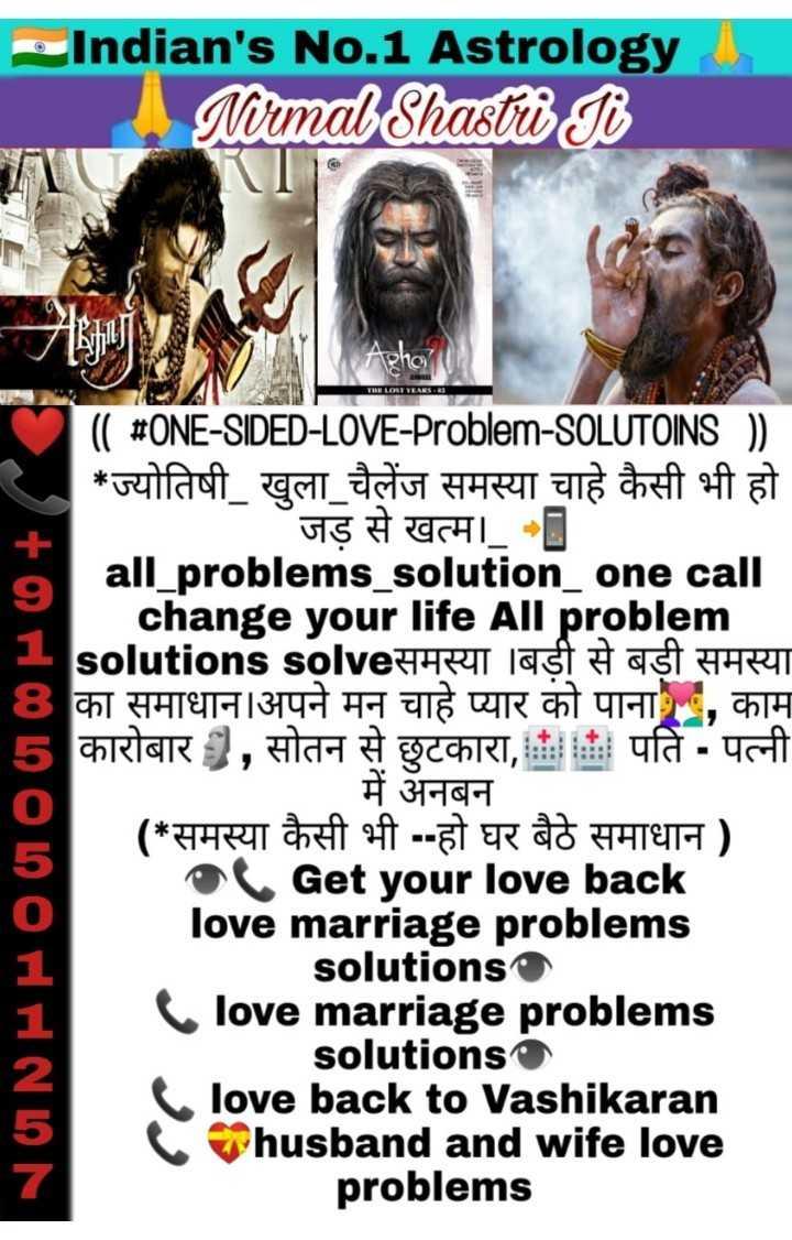 💑 પતી-પત્ની પ્રેમ - Indian ' s No . 1 Astrology Nirmal Shasti Ti + ) H I 0 0 2 H HAIN ( ( # ONE - SIDED - LOVE - Problem - SOLUTOINS ) ) * ज्योतिषी _ खुला _ चैलेंज समस्या चाहे कैसी भी हो जड़ से खत्म । । all _ problems _ solution _ one call change your life All problem solutions solveसमस्या   बड़ी से बड़ी समस्या 8 का समाधान । अपने मन चाहे प्यार को पाना , काम 5 कारोबार ३ , सोतन से छुटकारा , ११ पति - पत्नी में अनबन । ( * समस्या कैसी भी - - हो घर बैठे समाधान ) o Get your love back love marriage problems solutions love marriage problems solutions love back to Vashikaran Whusband and wife love problems - ShareChat