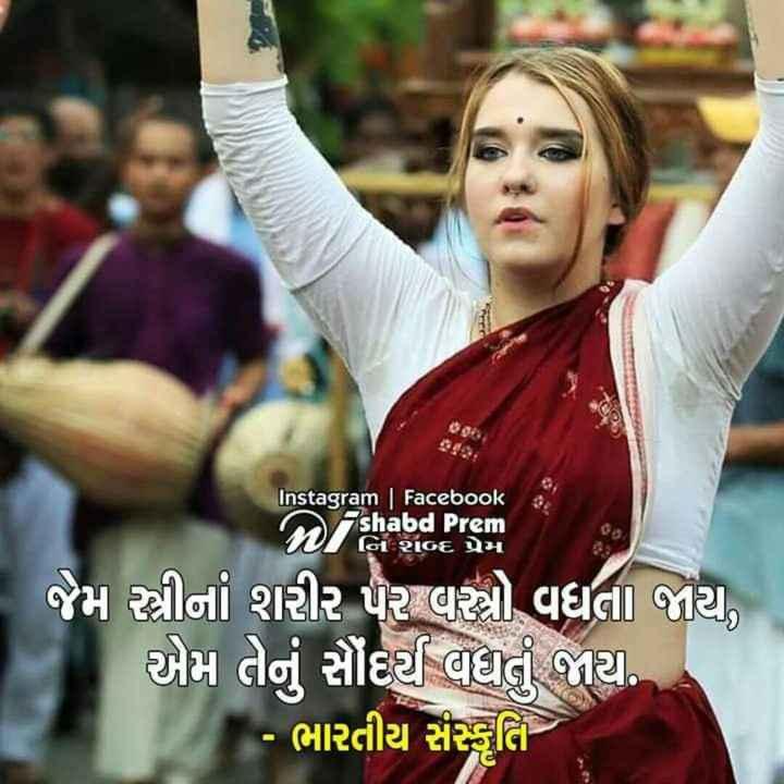 💑 પતી-પત્ની પ્રેમ - Instagram | Facebook shabd Prem નિશબ્દ પ્રેમ જેમ સ્ત્રીના શરીર પર વસ્ત્રો વધતો જાય , એમ તેનું સૌંદર્ય વધતું જાય , - ભારતીય સંસ્કૃતિને - ShareChat