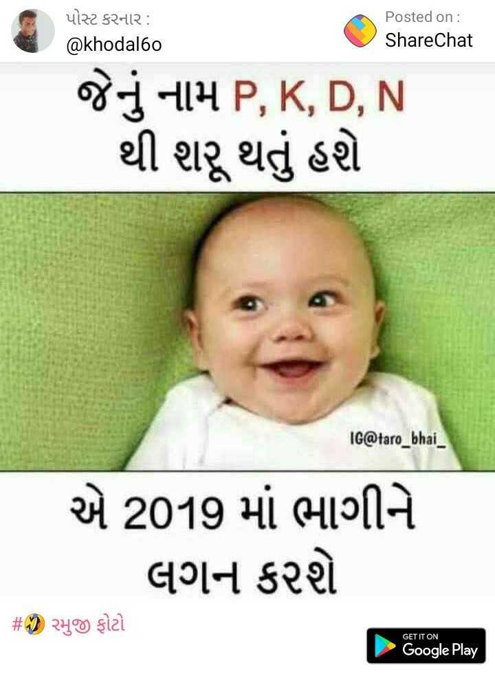 💑 પતી-પત્ની પ્રેમ - પોસ્ટ કરનાર : @ khodal60 Posted on : ShareChat જેનું નામ P , K , D , N થી શરૂ થતું હશે IG @ taro _ bhai _ એ 2019 માં ભાગીને લગન કરશે # ' રમુજી ફોટો GET IT ON Google Play - ShareChat