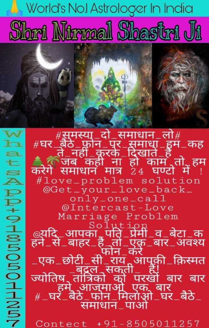 💑 પતી-પત્ની પ્રેમ - World ' s Nol Astrologer In India Slori Nirmal Shastri Ji # समस्या _ दो _ समाधान _ लो # # घर बैठे फ़ोन पर समाधा _ हम _ कह ते _ नहीं _ कूरके दिखाते हैं । जब कही ना हो काम तो , हम करेगे समाधान मात्र 24 घण्टों में ! # love - problem solution @ Get _ your _ love _ back _ only - one _ call @ Intercast - Love Marriage Problem @ यदि आपका पति प्रेमी _ व _ बेटा _ क हने _ से _ बाहर _ है _ तो _ एक _ बार _ अवश्य फोन करें । बदूल सकती हैं । ज्योतिष , तांत्रिको को परखों बार बार हमे आजमाओ एक बार # _ घर _ बैठे _ फोन _ मिलाओ _ घर _ बैठे _ समाधान _ पाओ   So111 t 1 on _ एक छोटी सी राय आपकी क़िस्मत Con tect + 91 - 850 50 11257 - ShareChat