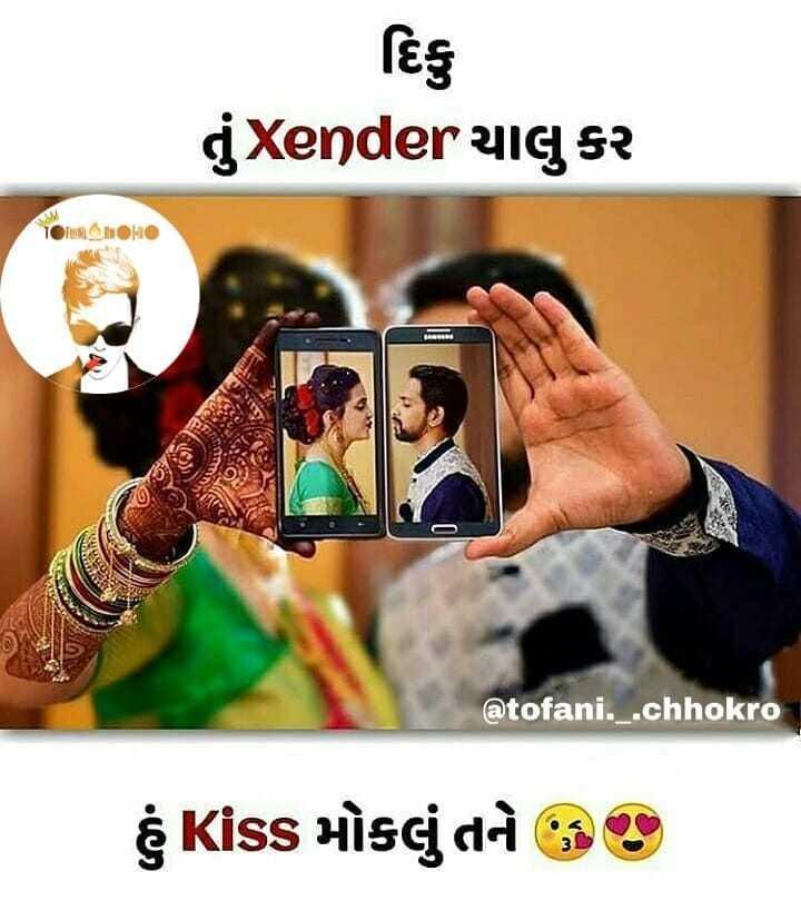 💑 પતી-પત્ની પ્રેમ - દિકુ dj Xender vi se OTI SIHORG @ tofani . _ . chhokro હુંKiss મોકલું તને ડો . - ShareChat