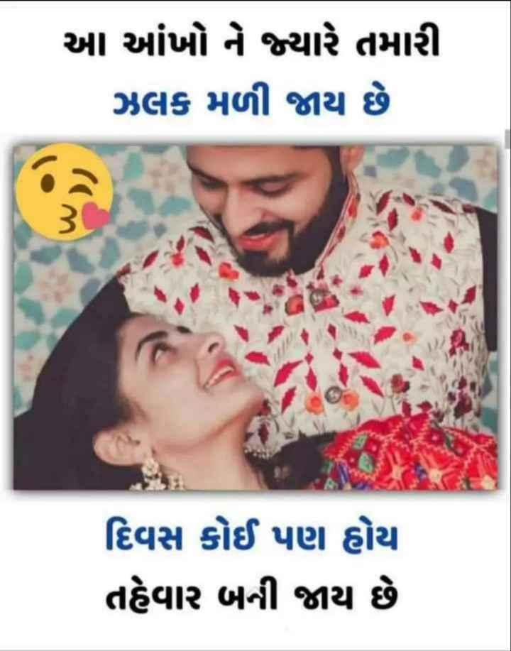💑 પતી-પત્ની પ્રેમ - આ આંખો ને જ્યારે તમારી ઝલક મળી જાય છે ) W દિવસ કોઈ પણ હોય તહેવાર બની જાય છે - ShareChat