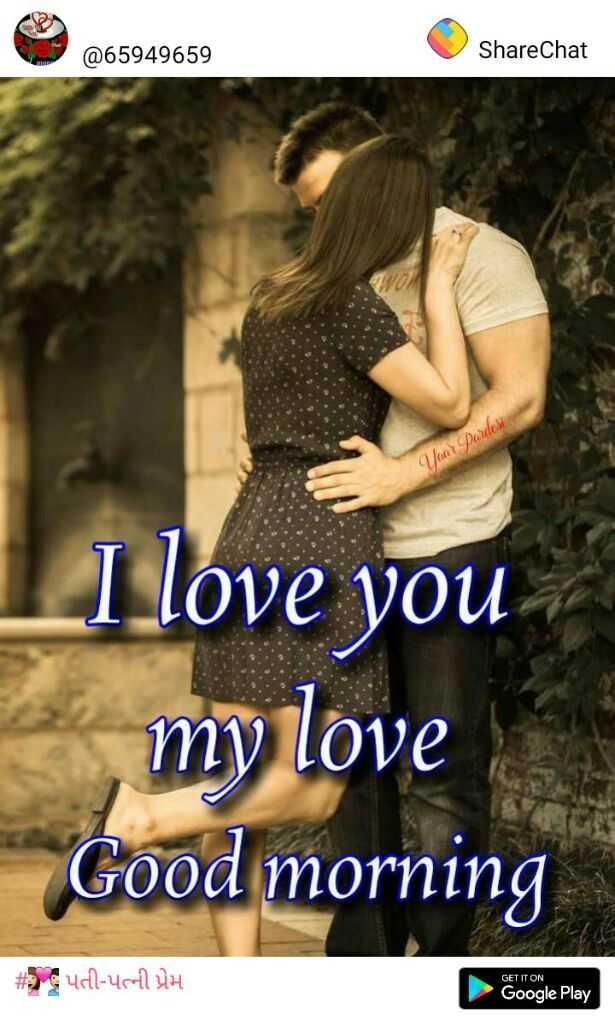 💑 પતી-પત્ની પ્રેમ - @ 65949659 ShareChat Yon pardos I love you my love Good morning # 5 udl - uri dhe GET IT ON Google Play - ShareChat