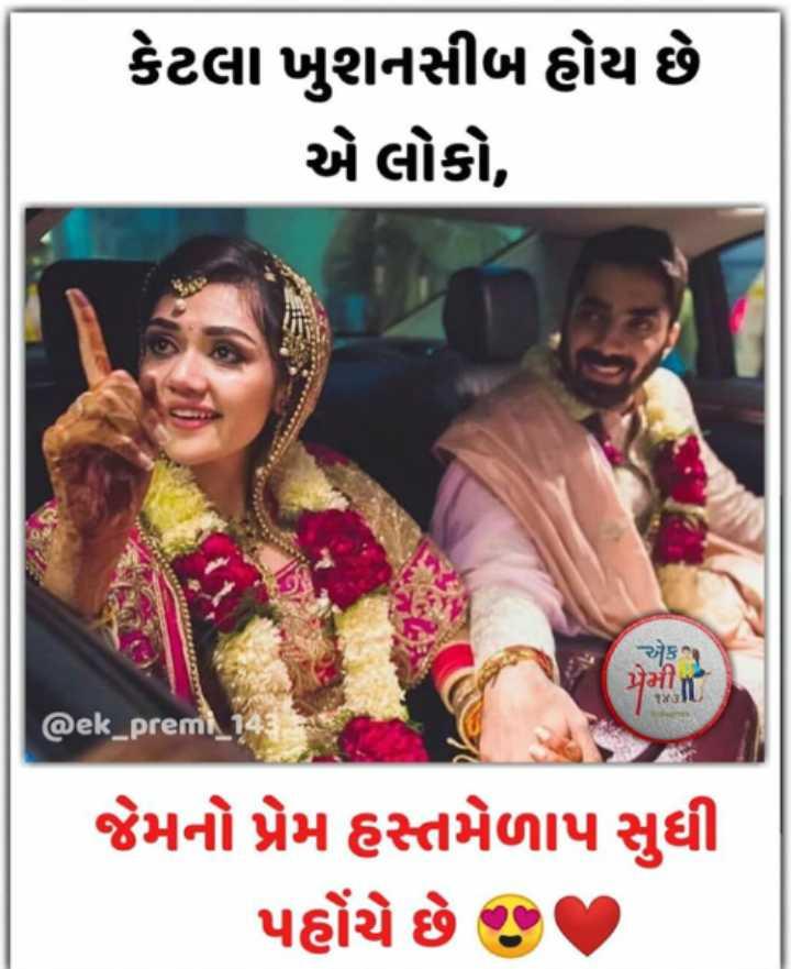 💑 પતી-પત્ની પ્રેમ - કેટલા ખુશનસીબ હોય છે એ લોકો , મે છે , @ ek _ premi 143 જેમનો પ્રેમ હસ્તમેળાપ સુધી પહોંચે છે , - ShareChat