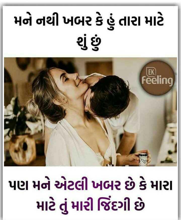 💑 પતી-પત્ની પ્રેમ - મને નથી ખબર કે હું તારા માટે શું છે Feeling પણ મને એટલી ખબર છે કે મારા માટે તું મારી જિંદગી છે . - ShareChat