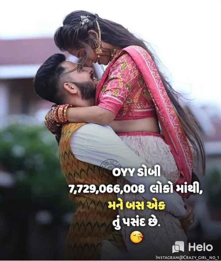 💑 પતી-પત્ની પ્રેમ - જwsોળી 129 , 066 , 008 લોકોમાંથી , મને બસ એક 10 % AA પસંદ છે . a INSTAGRAM @ CRAZY _ GIRL _ NO _ 1 - ShareChat