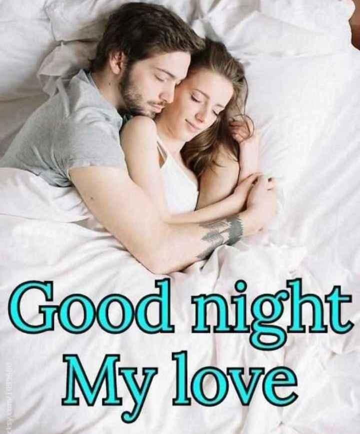 💑 પતી-પત્ની પ્રેમ - Good night My love - ShareChat