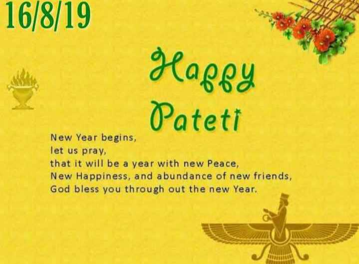 💐 પતેતી - 16 / 8 / 19 Happy Pateti New Year begins , let us pray , that it will be a year with new Peace , New Happiness , and abundance of new friends God bless you through out the new Year . - ShareChat
