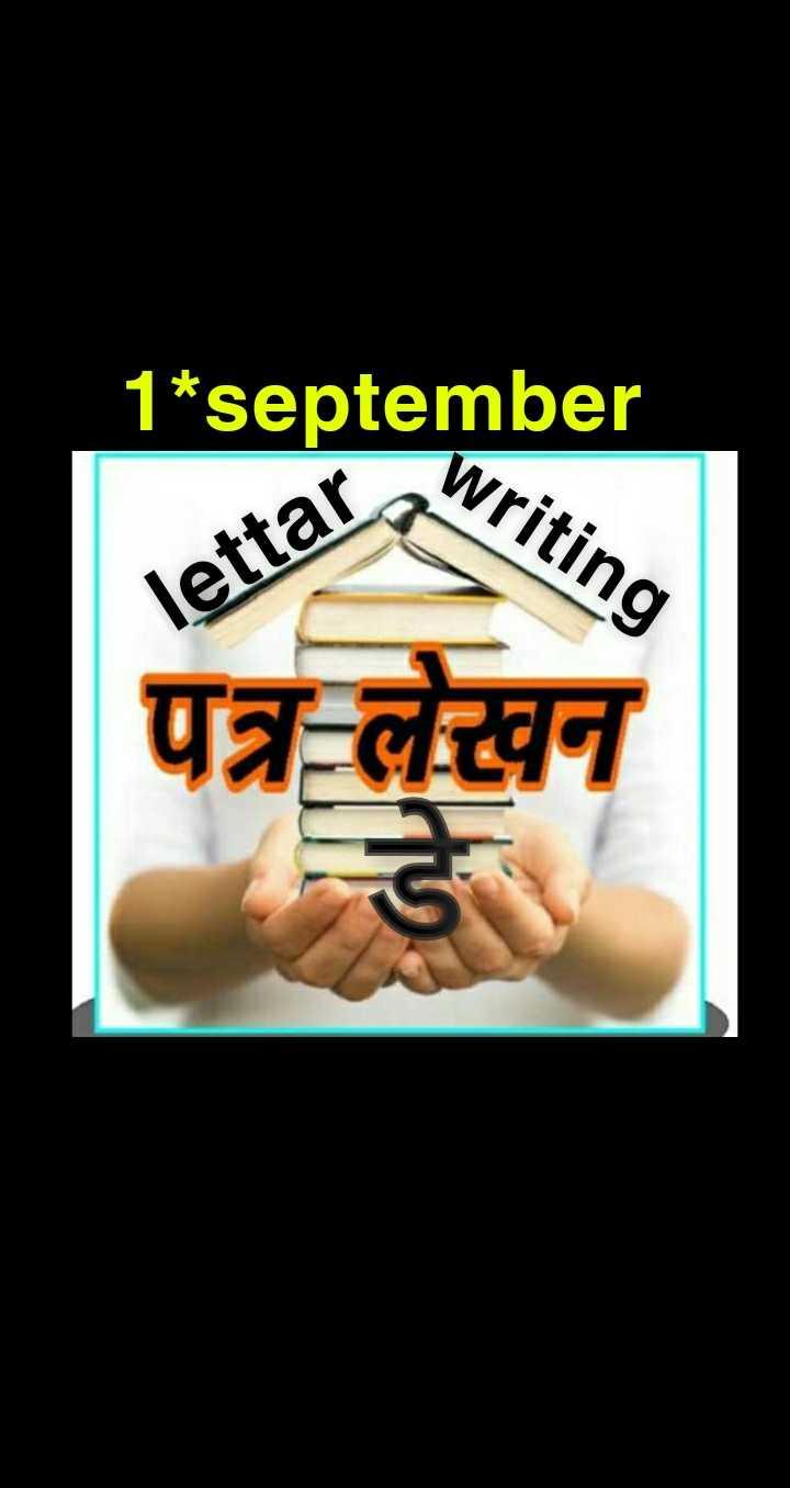 📧 પત્ર લેખન દિવસ - 1 * september writing lettaras पत्र लेखन - ShareChat