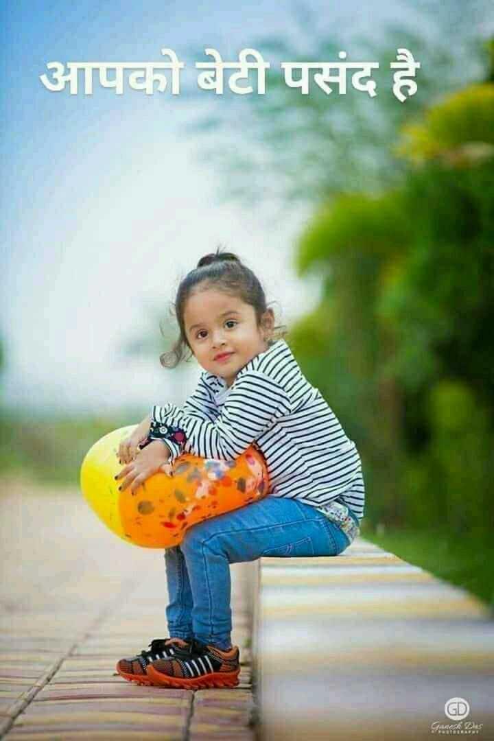 👰 પપ્પાની પરી - आपको बेटी पसंद है Ganesh les - ShareChat
