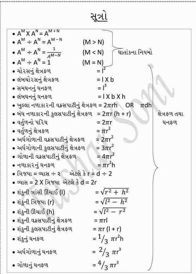 📝પરીક્ષાની તૈયારીના વિડિઓ - સૂત્રો AM - N ક્ષેત્રફળ તથા ઘનફળ • AMx ANE AM + N . • AM : AN = AM - N ( M > N ) • AM - AN = 1 . ( M < N ) ( ઘાતાંકના નિયમો • AM - AN = 1 ( M = N ) . • ચોરસનું ક્ષેત્રફળ • લંબચોરસનું ક્ષેત્રફળ = 1 Xb • સમઘનનું ઘનફળ = • લંબઘનનું ઘનફળ = TXbX h ખુલ્લા નળાકારની વકસપાટીનું ક્ષેત્રફળ = 27th OR Tdh • બંધ નળાકારની કુલસપાટીનું ક્ષેત્રફળ = 2ir ( h + r ) . • વર્તુળનો પરિઘ = 21 વર્તુળનું ક્ષેત્રફળ = T [ r • અર્ધગોળાની વકસપાટીનું ક્ષેત્રફળ = 2tr ? અર્ધગોળાની કુલસપાટીનું ક્ષેત્રફળ ન = 3r • ગોળાની વક્ર સપાટીનું ક્ષેત્રફળ = 4tr • નળાકારનું ઘનફળ = Tgrh • ત્રિજયા = વ્યાસ - ૨ એટલે કે r = C + 2 વ્યાસ = 2x ત્રિજયા એટલે કે d = 21 • શંકુની ત્રાંસી ઊંચાઈ ( ) = V2 + 12 • શંકુની ત્રિજયા ( r ) | = VI2 – h2 • શંકુની ઊંચાઈ ( h ) . = 2 – 12 • શંકુની વકસપાટીનું ક્ષેત્રફળ = Tirl • શંકુની કુલસપાટીનું ક્ષેત્રફળ = TET ( 1 + r ) • શંકુનું ઘનફળ = 1 / 3 nrh અર્ધગોળાનું ઘનફળ = 2 / 3 cr = 4 / 3 cr • ગોળાનું ઘનફળ - ShareChat