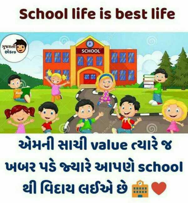 🎉 પરીક્ષા પુરી થવાનો આનંદ - School life is best life ' ગુજરાતી wisro SCHOOL samtime એમની સાચીvalue ત્યારે જ ખબર પડે જ્યારે આપણે school થી વિદાય લઈએ છે , - ShareChat