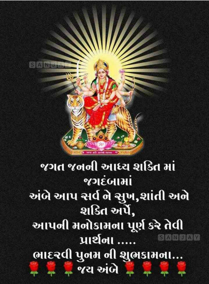 🙏 પવિત્ર પૂર્ણિમા - T . IA SિTAIN _ I N ' જગત જનની આધ્ય શક્તિ માં જગદંબામાં અંબે આપ સર્વ ને સુખ , શાંતી અને શક્તિ અર્પે , ' આપની મનોકામના પૂર્ણ કરે તેવી ' પ્રાર્થના . . . . . . SATISIT AM ' ભાદરવી પુનમ ની શુભકામના . . - જય અંબે - ShareChat
