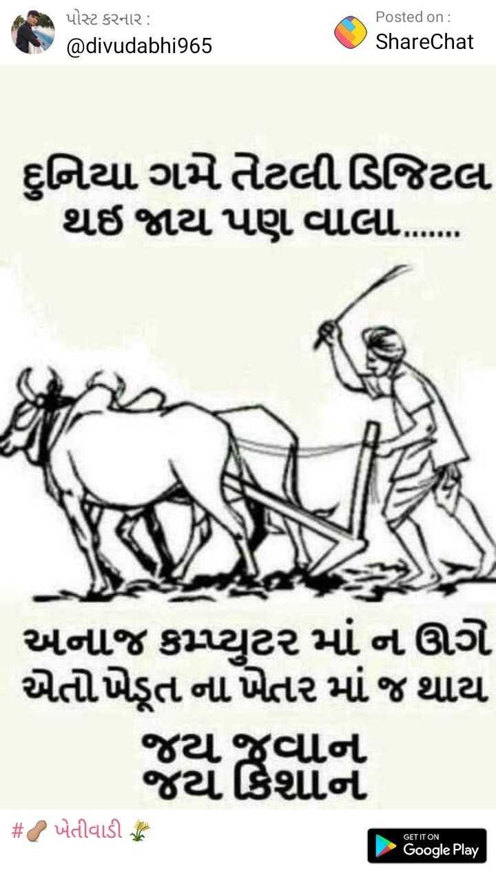 🐄 પશુ પાલન 🐃 - પોસ્ટ કરનાર : @ divudabhi965 Posted on : ShareChat દનિયા ગમે તેટલી ડિજિટલ થઇ જાય પણ વાલા . અનાજ કપ્યુટર માં ન ઊગે એતો ખેડૂત ના ખેતર માં જ થાય જય જવાન જય કિશાન # ? ખેતીવાડી GET IT ON Google Play - ShareChat