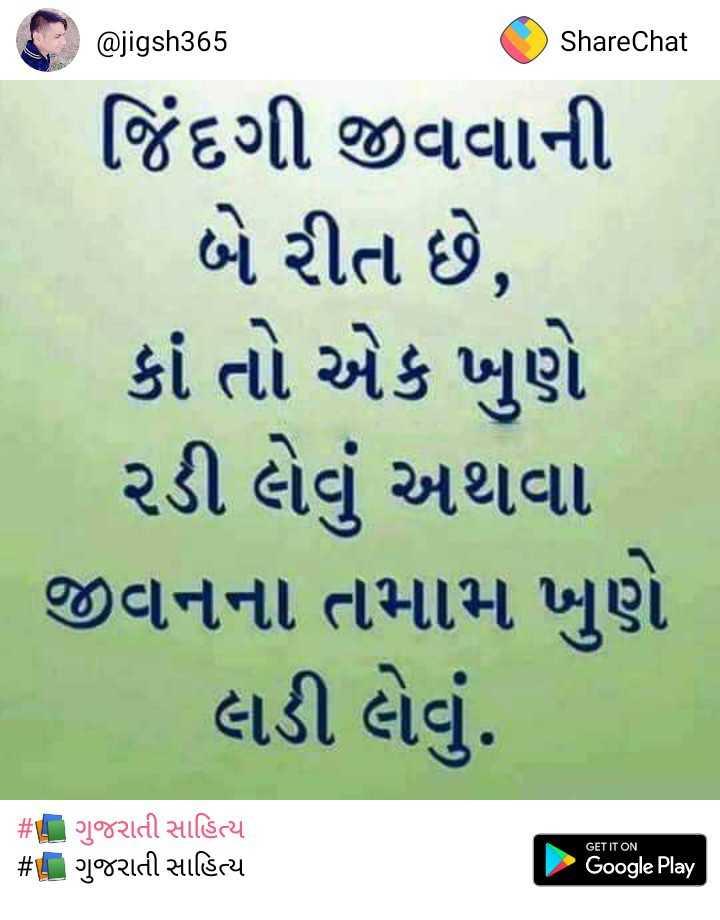💃 પાક્કી અમદાવાદી સ્ટેપ ચેલેન્જ - @ jigsh365 ShareChat જિંદગી જીવવાની બે રીત છે , કાં તો એક ખુણે રડી લેવું અથવા જીવનના તમામ ખુણે લડી લેવું . # \ થ ગુજરાતી સાહિત્ય # \ ગુજરાતી સાહિત્ય GET IT ON Google Play - ShareChat