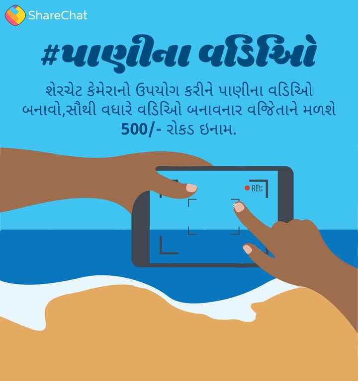 🌊પાણીના વિડિઓ - ShareChat # પાણી નાવડિઓ શેરચેટ કેમેરાનો ઉપયોગ કરીને પાણીના વડિઓિ બનાવો , સૌથી વધારે વડિઓિ બનાવનાર વજેતાને મળશે 500 / - રોકડ ઇનામ . REC - ShareChat