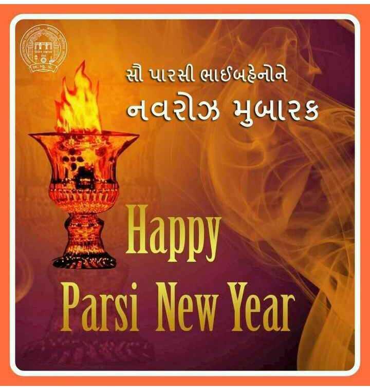 🎊 પારસી નવું વર્ષ - સૌ પારસી ભાઈબહેનોને નવરોઝ મુબારક Happy Parsi New Year - ShareChat