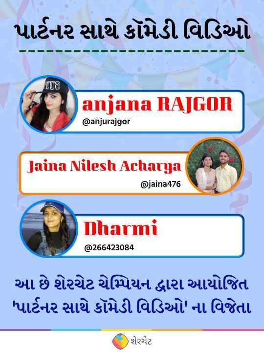 👫 પાર્ટનર સાથે કૉમેડી વિડિઓ - પાર્ટનર સાથે કૉમેડી વિડિઓ કેહ anjana RAJGOR @ anjurajgor Jaina Nilesh Acharya @ jaina476 Dharmi @ 266423084 આ છે શેરચેટ ચેમ્પિયન દ્વારા આયોજિત પાર્ટનર સાથે કૉમેડી વિડિઓ ' ના વિજેતા ) શેરચેટ - ShareChat