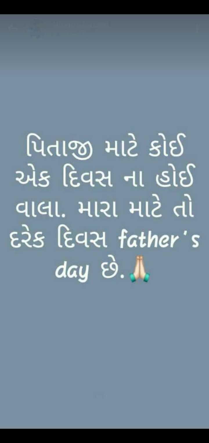 📝 પિતા માટે મારાં શબ્દ - પિતાજી માટે કોઈ એક દિવસ ના હોઈ વાલા . મારા માટે તો દરેક દિવસ father ' s day E . - ShareChat