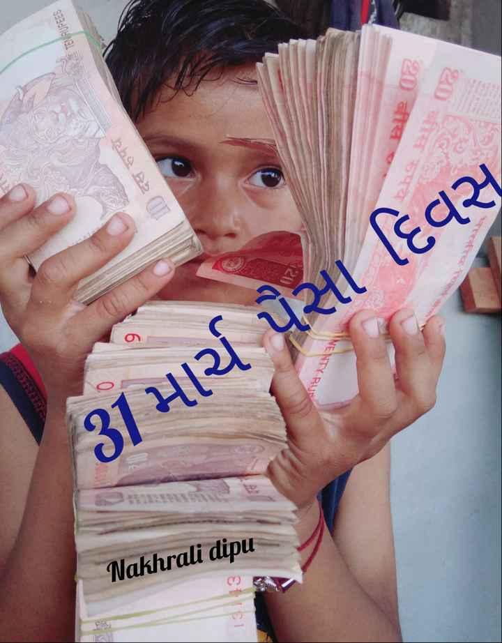 💸 પૈસા દિવસ - TEN RUPEES ( 20 2D fસ કહી ) दस रुपये । 81 માર્ચ પૈસા દિવસ Nakhrali dipu είΙεΙ - ShareChat