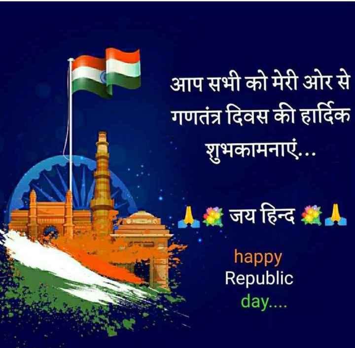 🇮🇳 પ્રજાસતાક દિવસ - आप सभी को मेरी ओर से गणतंत्र दिवस की हार्दिक शुभकामनाएं . . . जय हिन्द XA happy Republic day . . . . - ShareChat