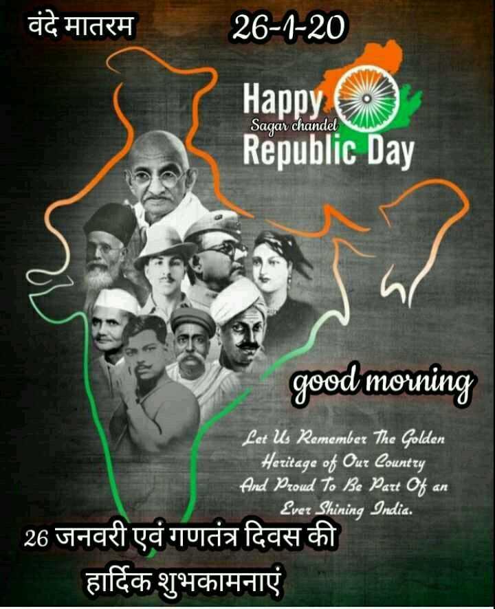 🇮🇳 પ્રજાસતાક દિવસ - वंदे मातरम 26 - 4 - 20 Happy ( o ) Republic Day Sagar chandel good morning Let Us Remember The Golden Heritage of Our Country And Proud To Be Part of an Ever Shining India . _ 26 जनवरी एवं गणतंत्र दिवस की हार्दिक शुभकामनाएं - ShareChat