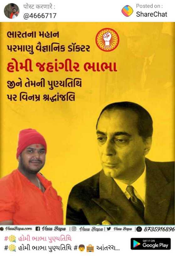 🇮🇳 પ્રજાસતાક દિવસ - पोस्ट करणारे : @ 4666717 Posted on : ShareChat ભારતના મહાન પરમાણુ વૈજ્ઞાનિક ડૉક્ટર હોમી જહાંગીર ભાભા જીને તેમની પુણ્યતિથિ પર વિનમ્ર શ્રદ્ધાંજલિ - aiBapa . com | Raka Bapa | ( mea Bapa | ( @ a Bapa | 885916896 # હોમી ભાભા પુણ્યતિથિ # ઉન હોમી ભાભા પુણ્યતિથિ # 2 : આંતરરા . ... Google Play GET IT ON - ShareChat