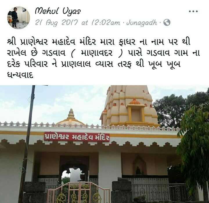 પ્રાણ ની મહેફીલ - Mehul Uyas 20 209 2012 at 2 : 02am Junagadh : ૭ શ્રી પ્રાણેશ્વર મહાદેવ મંદિર મારા ફાધર ના નામ પર થી રાખેલ છે ગડવાવ ( માણાવદર ) પાસે ગડવાવ ગામ ના દરેક પરિવાર ને પ્રાણલાલ વ્યાસ તરફ થી ખૂબ ખૂબ ધન્યવાદ પ્રાણેશ્વર મહાદેવ મંદિર - ShareChat