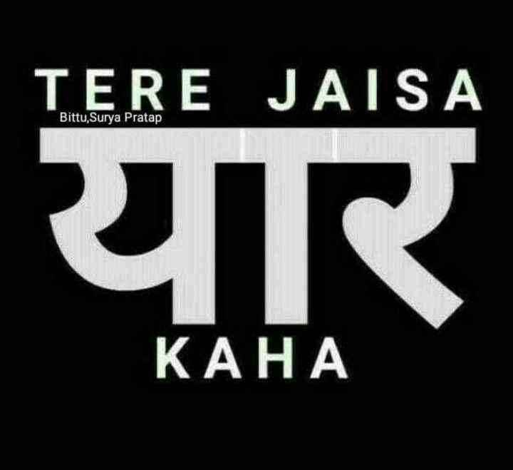 👬 પ્રિય મિત્ર દિવસ - TERE JAISA Bittu , Surya Pratap Je KAHA - ShareChat