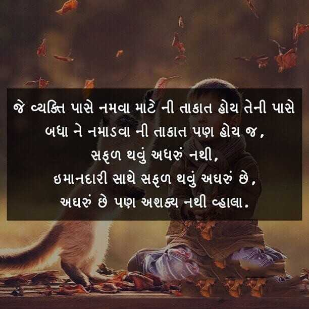 📝 પ્રેમ કવિતા અને શાયરી - ' જે વ્યક્તિ પાસે નમવા માટે ની તાકાત હોય તેની પાસે ' બધા ને નમાડવા ની તાકાત પણ હોય જ , સફળ થવું અધરું નથી , ઇમાનદારી સાથે સફળ થવું અઘરું છે , ' અઘરું છે પણ અશક્ય નથી વ્હાલા . - ShareChat