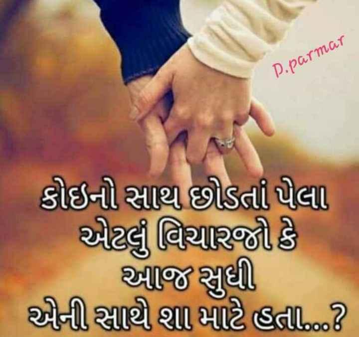 💕 પ્રેમની મહેફિલ - P . parmar કોઇનો સાથ છોડતા પેલા એટલું વિચારજો કે આજ સુધી એની સાથે શા માટે હતી ? - ShareChat