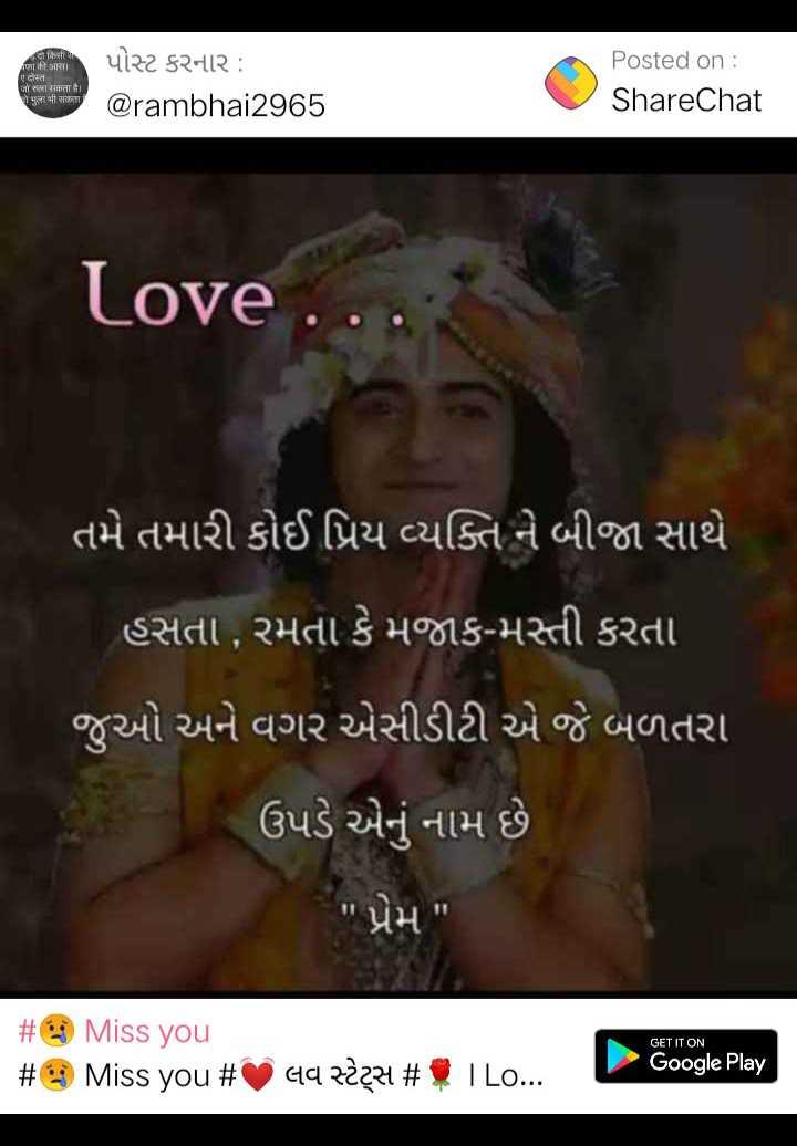 💕 પ્રેમની મહેફિલ - | Ekta जो रुला सकता है । नामूला भी सकता પોસ્ટ કરનાર : @ rambhai2965 Posted on : ShareChat Love . ' તમે તમારી કોઈ પ્રિય વ્યક્તિ ને બીજા સાથે ' હસતા , રમતા કે મજાક - મસ્તી કરતા જુઓ અને વગર એસીડીટી એ જે બળતરા ' ઉપડે એનું નામ છે . - પ્રેમ # # Miss you Miss you # ♡ 49 z2qz # $ I Lo . . . Google Play - ShareChat
