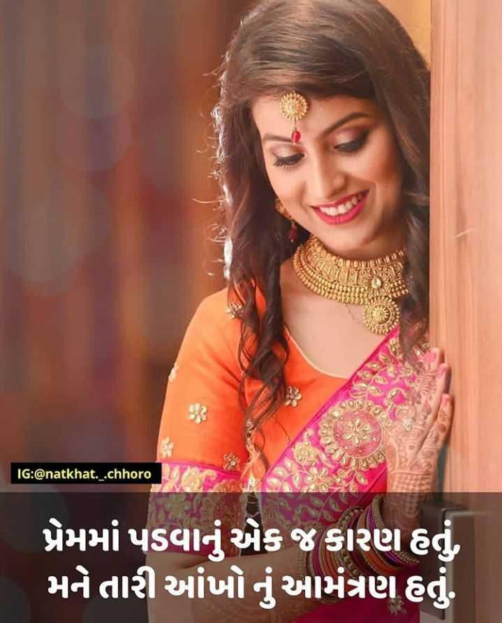 💕 પ્રેમની મહેફિલ - IG : @ natkhat . _ . chhoro Senatkhat . choro પ્રેમમાં પડવાનું એક જ કારણ હતું , ' મને તારી આંખોનું આમંત્રણ હતું . - ShareChat