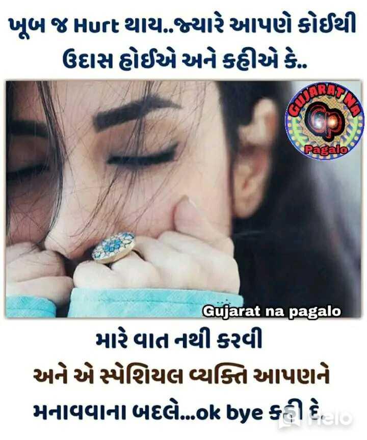 💕 પ્રેમની મહેફિલ - ખૂબ જHurt થાય . જ્યારે આપણે કોઈથી ઉદાસ હોઈએ અને કહીએ કે . Pagalo Gujarat na pagalo મારે વાત નથી કરવી અને એ સ્પેશિયલ વ્યક્તિ આપણને મનાવવાના બદલે . . ok bye કી દેવાઈ - ShareChat